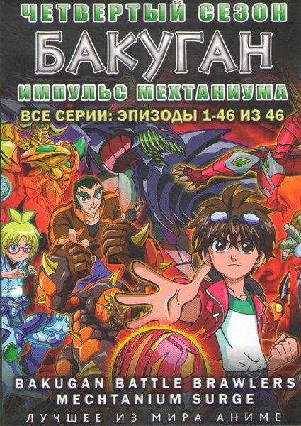 Бакуган 4 Сезон Импульс Мехтаниума (Всплекс Мехтаниума) (46 серий) (2 DVD) на DVD