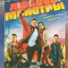 Любовь и монстры* на DVD
