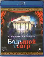 Открытие исторической сцены Большой театр (Blu-ray)