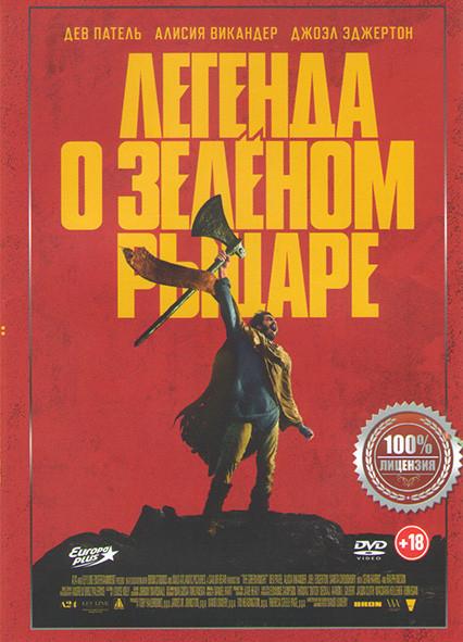 Легенда о Зеленом Рыцаре* на DVD