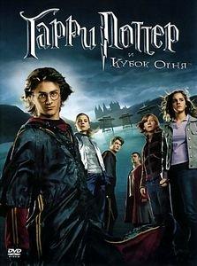 Гарри Поттер и Кубок огня (Blu-ray)* на Blu-ray