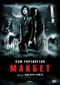 Макбет на DVD