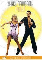Учись танцевать Румба на DVD