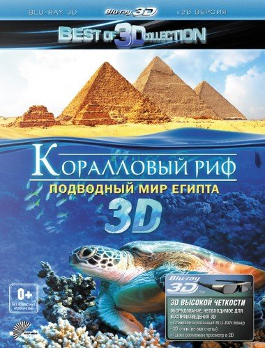 Коралловый риф Подводный мир Египта 3D+2D (Blu-ray) на Blu-ray