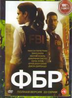 ФБР (22 серии)
