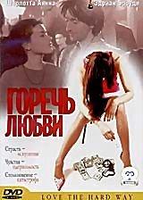 Горечь любви  на DVD