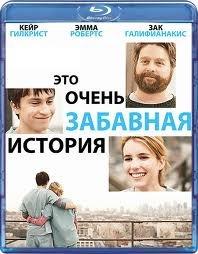 Это очень забавная история (Blu-ray) на Blu-ray
