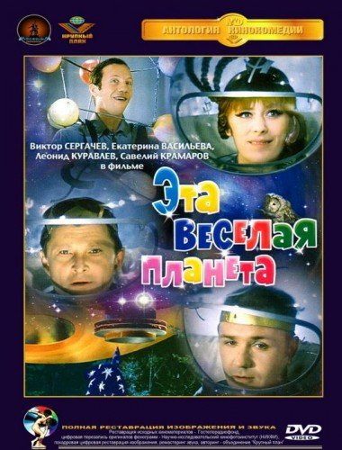 Эта веселая планета на DVD