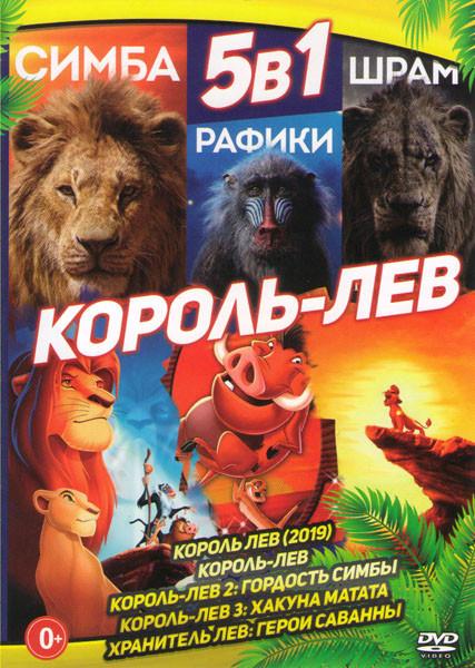 Король Лев (2019) / Король Лев / Король лев 2 Гордость Симбы / Король Лев 3 Хакуна Матата / Хранитель лев Герои саванны на DVD