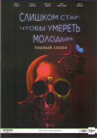 Слишком стар чтобы умереть молодым 1 Сезон (10 серий) (2 DVD)