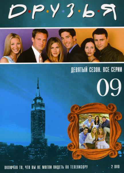 Друзья 9 Сезон (24 серии) (2 dvd)