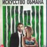 Искусство обмана (Blu-ray)