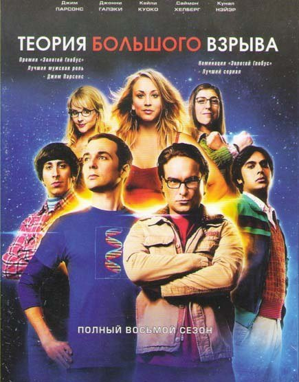 Теория большого взрыва 8 Сезон (24 серии)  на DVD