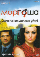 Маргоша 3 (20 серий)