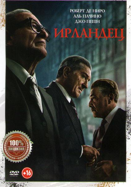 Ирландец на DVD