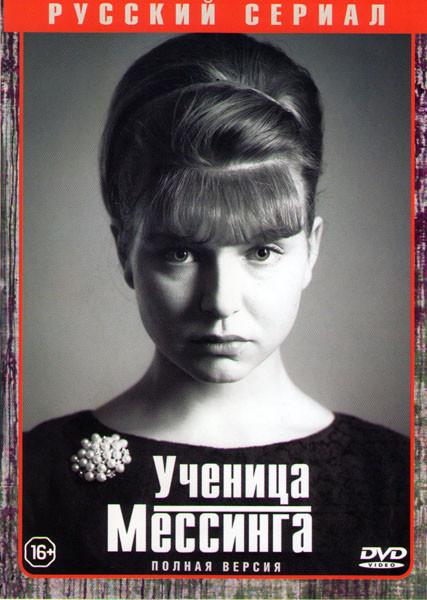 Ученица Мессинга (16 серий) на DVD