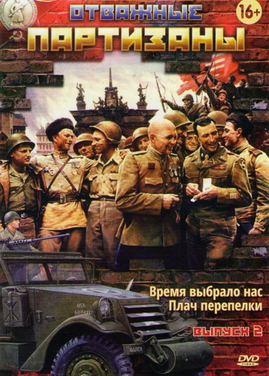Отважные партизаны 2 (Время выбрало нас (5 серий) / Плач перепелки (9 серий)) на DVD
