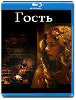 Гость (Blu-ray)