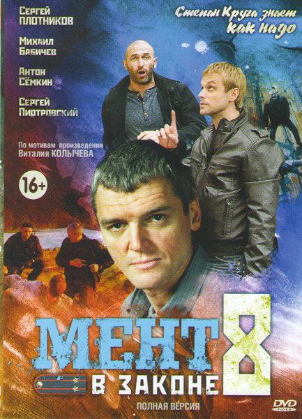 Мент в законе 8 (24 серии) на DVD