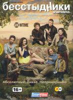 Бесстыжие (Бесстыдники) 3 Сезон (12 серий) (2 DVD)