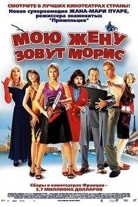 Мою жену зовут Морис на DVD