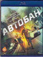 Автобан (Blu-ray)*