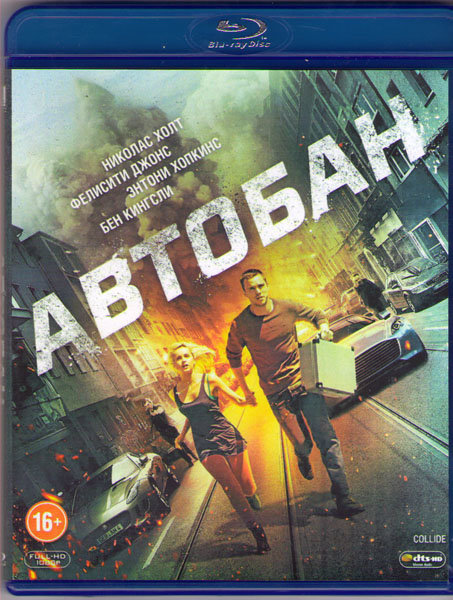Автобан (Blu-ray)* на Blu-ray
