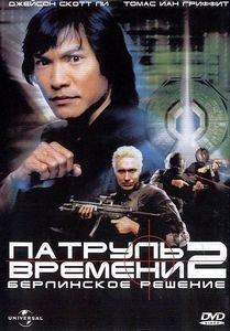 Патруль времени 2: Берлинское решение  на DVD