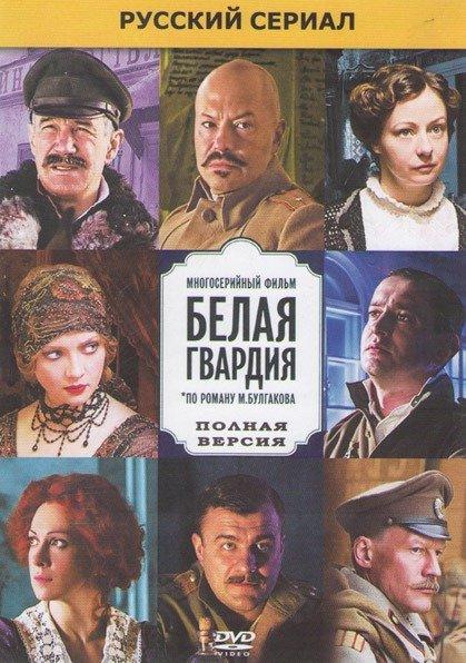 Белая гвардия (8 серий) на DVD