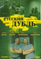 Русский дубль (16 серий)