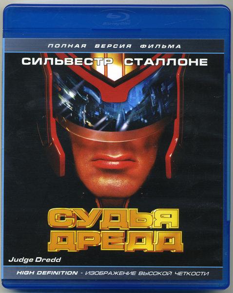 Судья Дредд  (Blu-ray)*