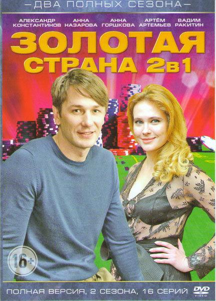Золотая страна 1,2 Сезоны (16 серий) на DVD