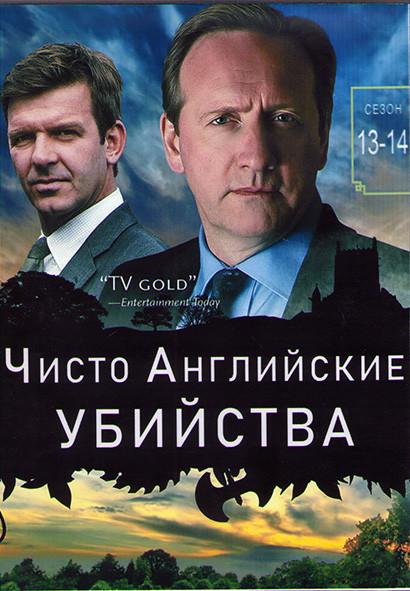Чисто английское убийство (Чисто английские убийства) 13,14 Сезоны (4DVD) на DVD