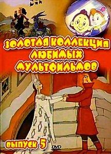 Золотая коллекция мультфильмов 2 на DVD