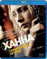Ханна Совершенное оружие (Blu-ray)