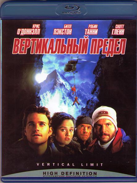 Вертикальный предел (Blu-ray)* на Blu-ray