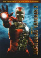 Железный человек 2 (2 DVD)