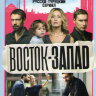 Восток запад (24 серии) на DVD
