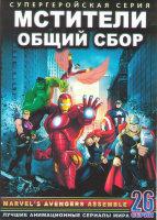Мстители Общий сбор (26 серий) (2 DVD)