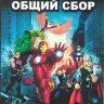 Мстители Общий сбор (26 серий) (2 DVD) на DVD