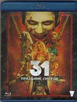 31 Праздник смерти (Blu-ray)
