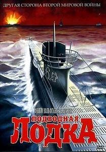 Подводная лодка U 96 Полная режиссерская версия + саундтрек к фильму (4DVD) на DVD