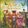 Алиса в Зазеркалье 3D+2D (Blu-ray)