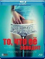 То что ее заводит (Blu-ray)