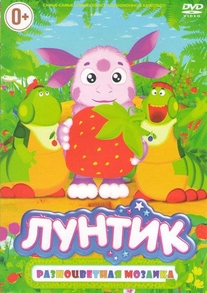 Лунтик Разноцветная мозайка (48 серий) на DVD