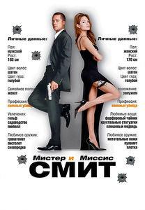 Мистер и миссис Смит (КиноМания) на DVD