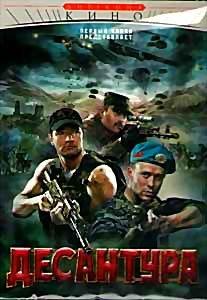 Десантура Никто кроме нас (8 серий) на DVD