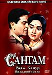 Сангам  на DVD