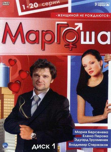 Маргоша 1 Сезон (60 серий) 3 DVD на DVD