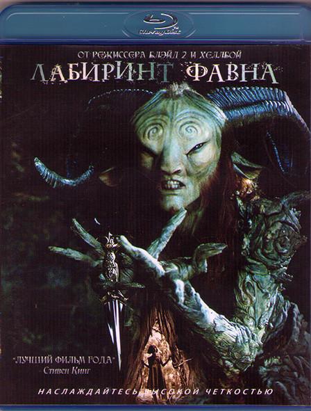 Лабиринт Фавна (Blu-ray)* на Blu-ray